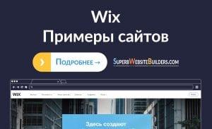 Примеры сайтов созданных на Wix