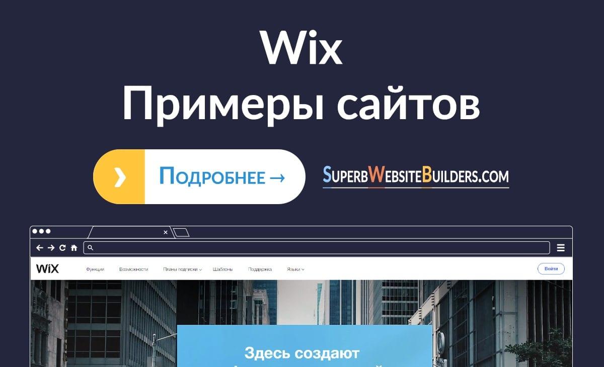 Создание сайта с викс отзывы бесплатные программы для создания сайтов для