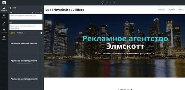 Site123 визуальный редактор сайта
