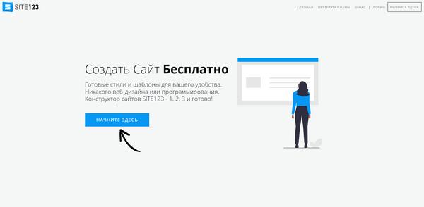 Конструктор сайтов Site123