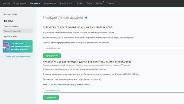 Прикрепление домена к сайту uCoz
