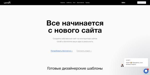 Ucraft — главная страница