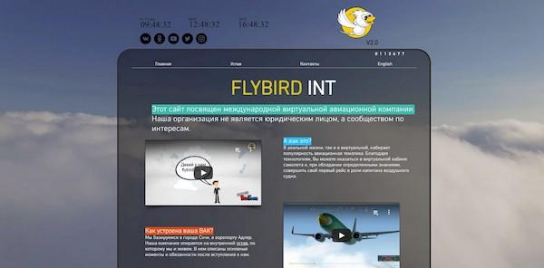 Виртуальная авиакомпания
