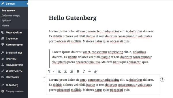 редактор Gutenberg