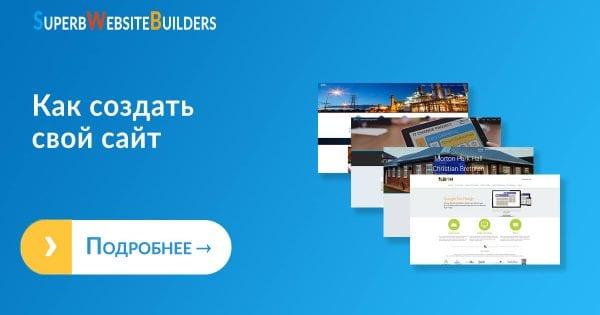 Как создать свой сайт самому