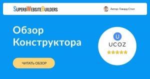 Обзор конструктора сайтов uCoz