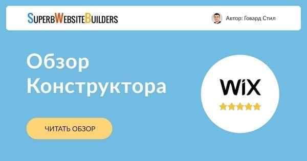 Обзор конструктора сайтов Wix