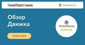 Обзор CMS WordPress 5.4.1