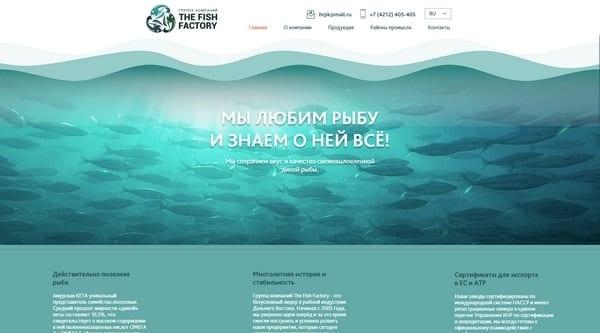 Группа компаний The Fish Factory