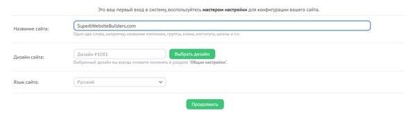 uCoz страница конфигураций