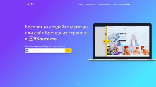 Создание сайта в uKit со страницы Вконтакте