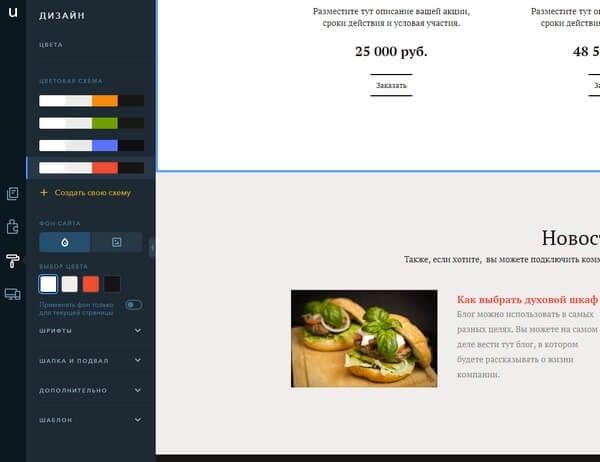 Выбор цветовой гаммы сайта uKit