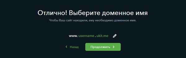 uKit выбор адреса сайта