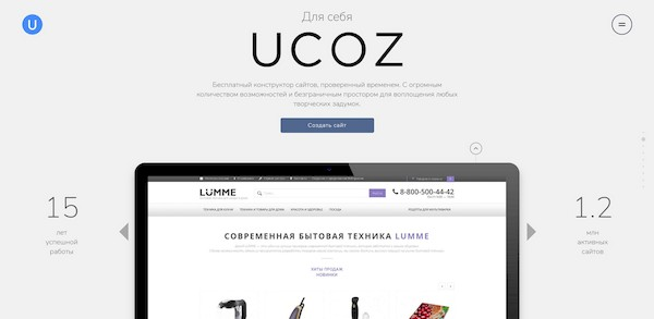 Главная страница uCoz