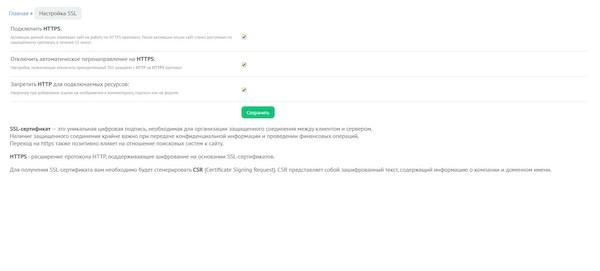 Настройка SSL в uCoz