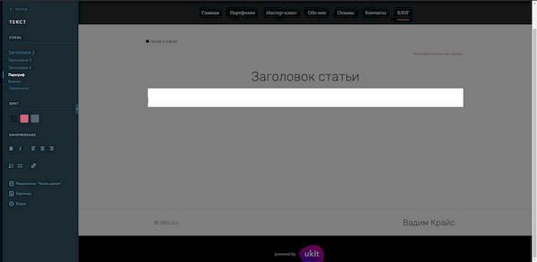 Создание блога в uKit