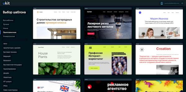Создание одностраничного сайта на uKit