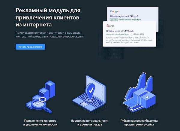 Рекламный модуль uKit