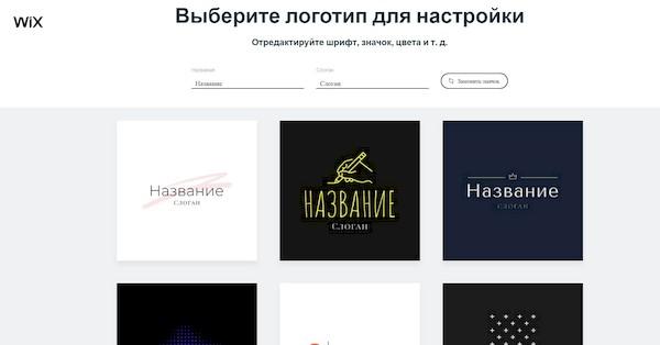 Конструктор логотипов от Wix