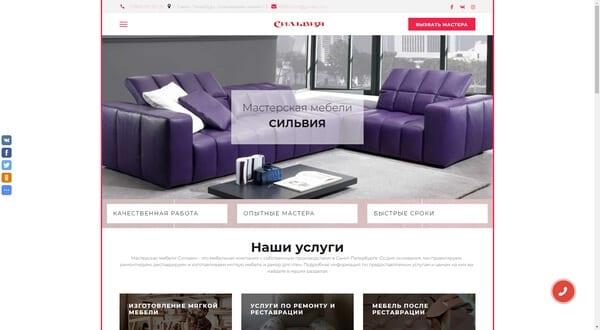 Мастерская мебели Сильвия