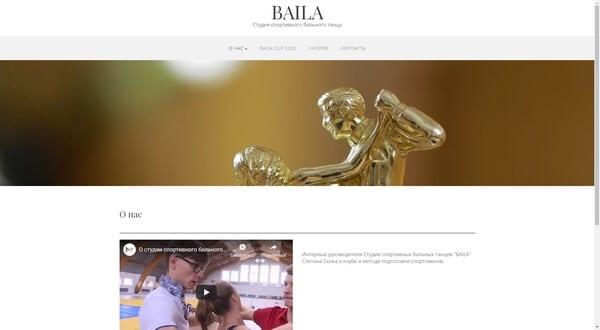 Студия спортивного бального танца Baila