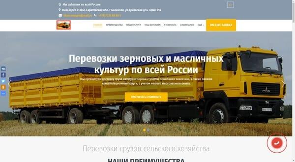 Сайт-визитка транспортной компании