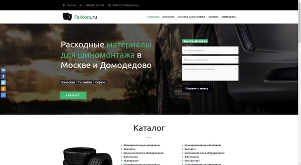 Сайт-каталог B2B товаров