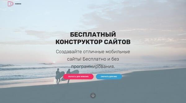 Mobirise - бесплатная программа для создания простых сайтов