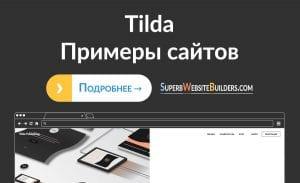 Примеры сайтов, созданных на Tilda