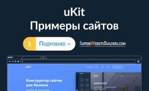 Примеры сайтов созданных на uKit