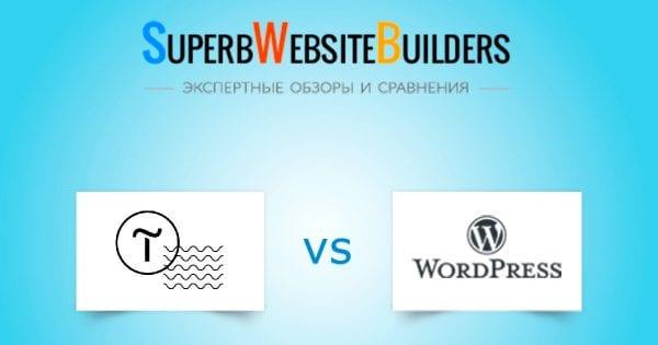 Сравнение Tilda и WordPress
