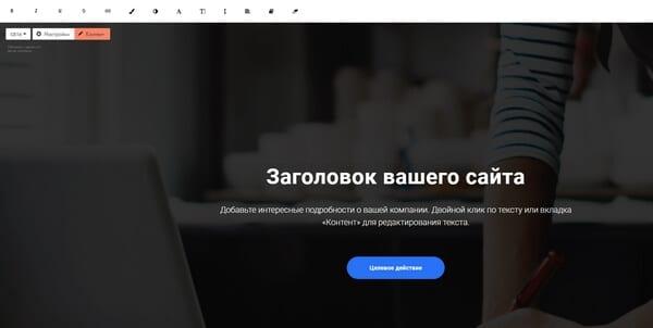 Tilda: Редактор шаблона