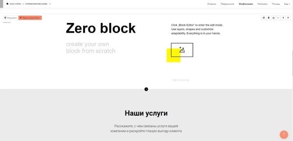 Tilda: Zero Block