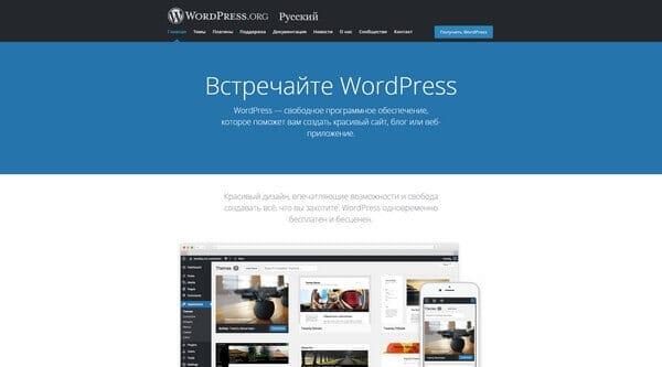 WordPress - программный комплекс для создания любых сайтов