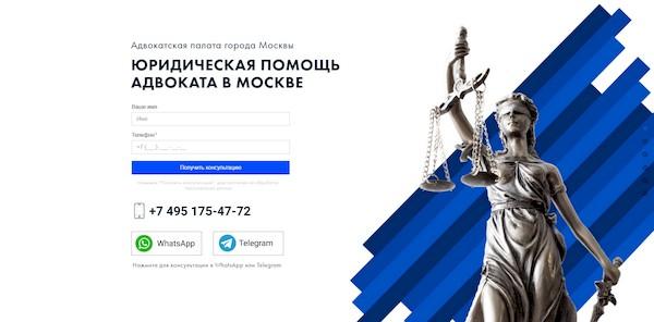 Московская адвокатская палата