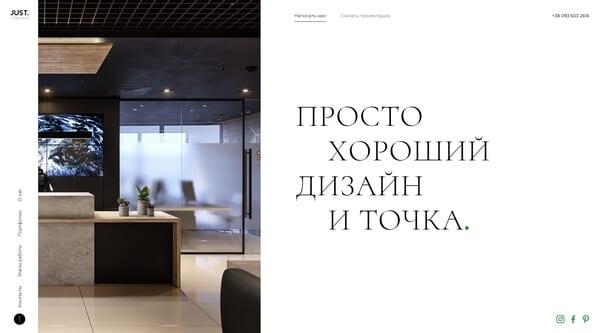 Студия дизайна интерьеров
