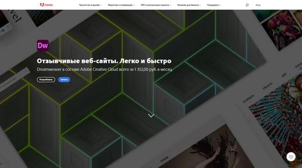 Adobe Dreamweaver - HTML-редактор для разработки веб-сайтов