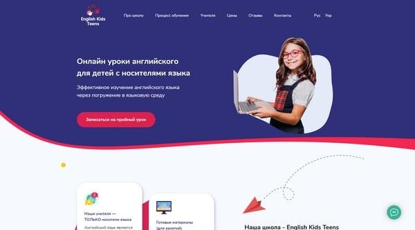 Онлайн-уроки английского для детей