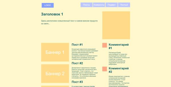 Сайт созданный с помощью блокнота