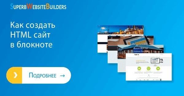 Как создать свой простой HTML сайт в блокноте