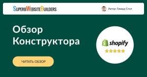 Обзор конструктора сайтов Shopify
