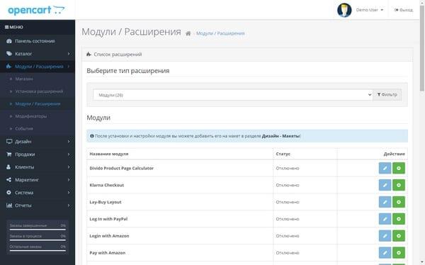 Модули на OpenCart