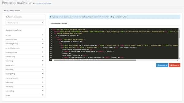 OpenCart редактирование шаблонов