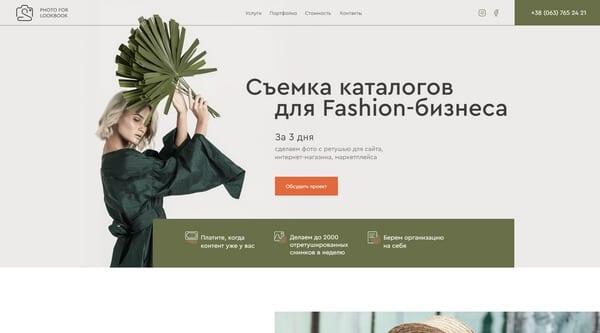 Съёмка каталогов для fashion-бизнеса