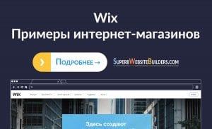 Примеры интернет-магазинов, созданных на Wix