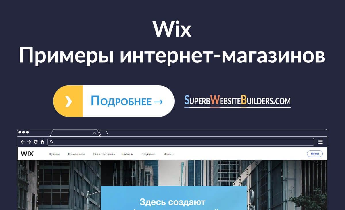 Можно ли сделать интернет магазин на wix готовые сервисы для создания сайтов