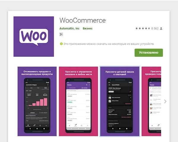 Мобильное приложение WooCommerce