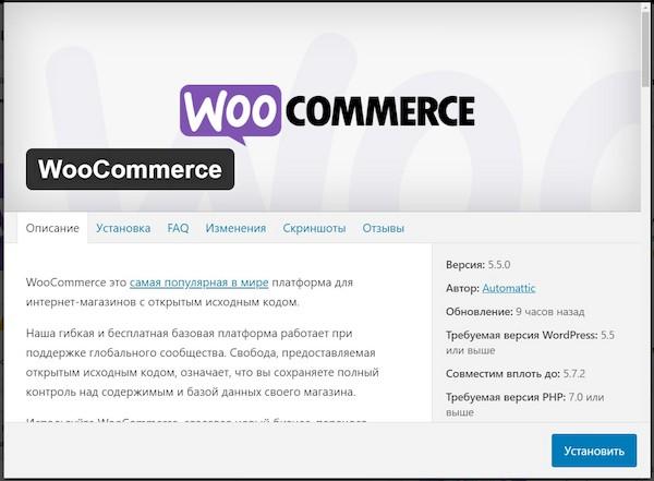 WooCommerce: установка