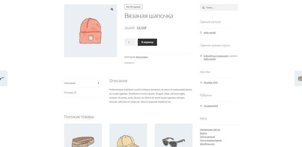 WooCommerce: страница товара
