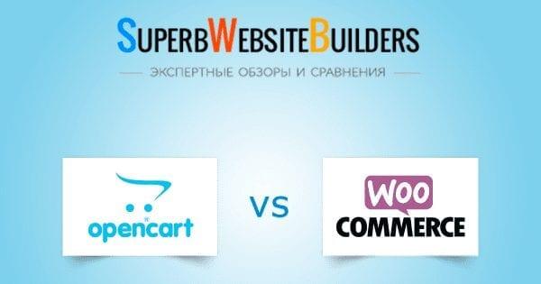 OpenCart или WooCommerce